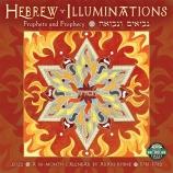 Hebrew Illuminations